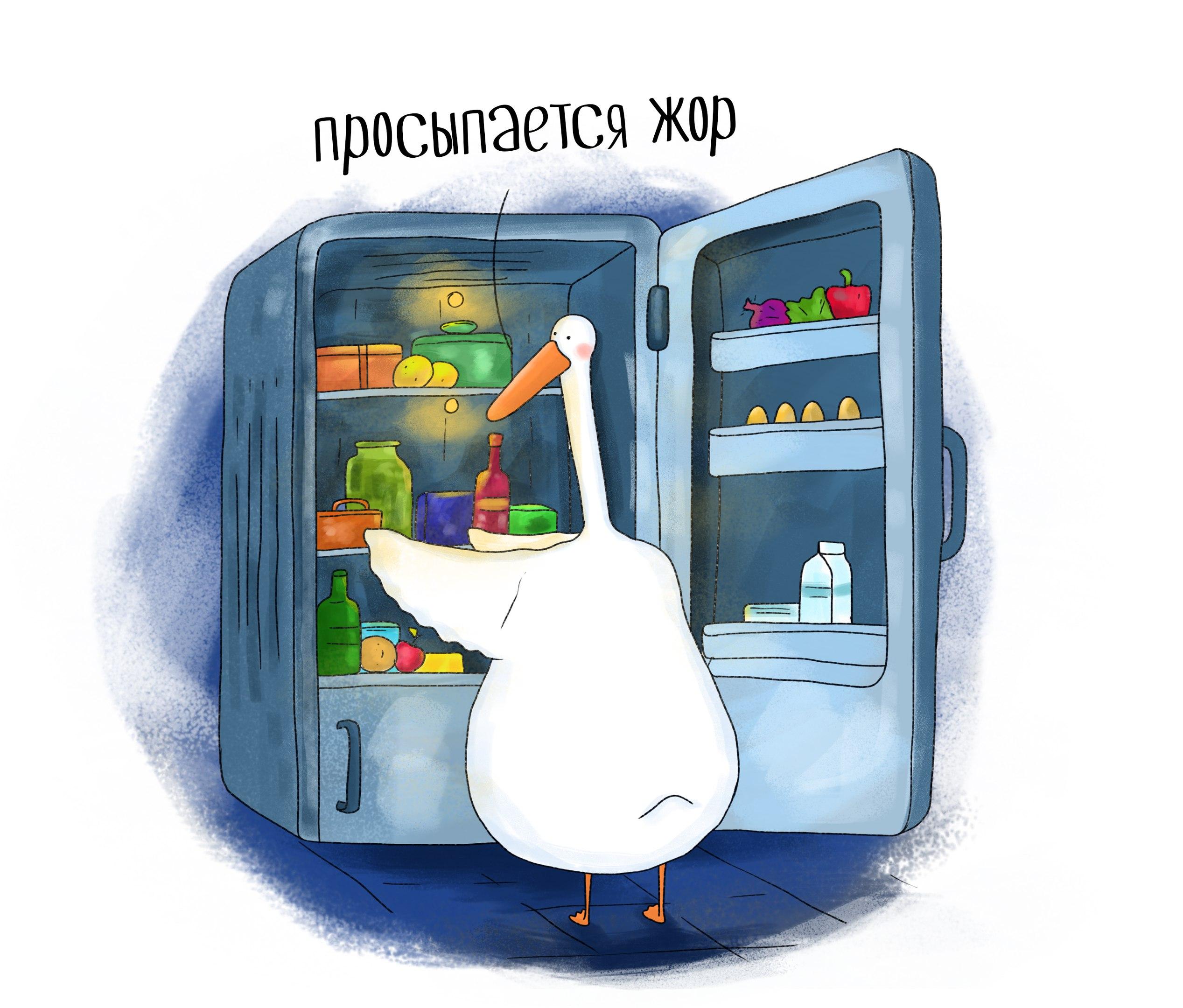 Прикольные картинки с холодильником