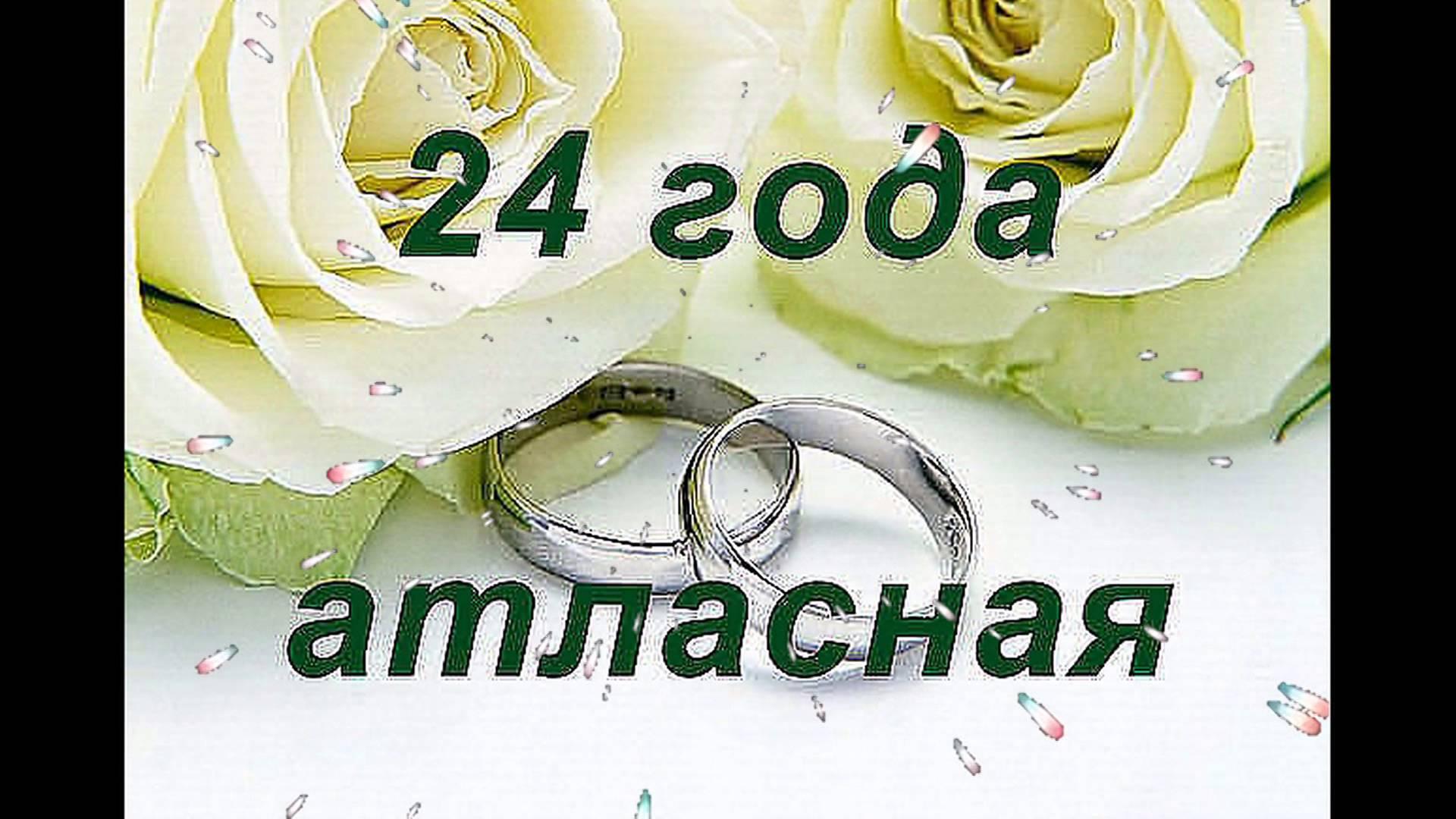 24 года совместной жизни поздравления прикольные супруге