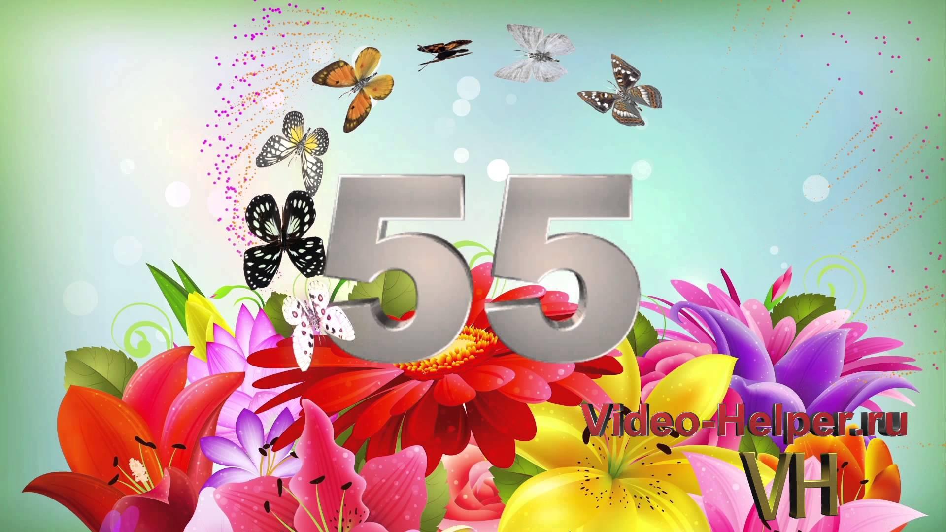 Картинки, поздравление с юбилеем 55 женщине картинки