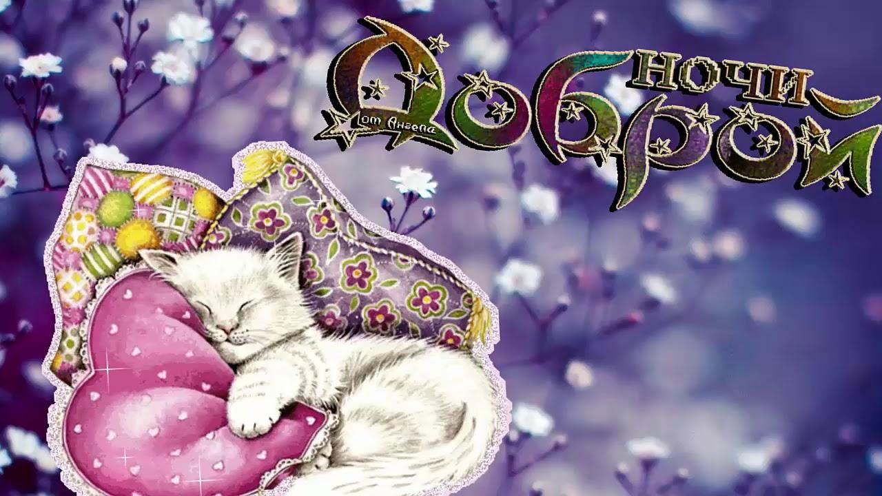 Поздравление днем, открытка замечательных снов