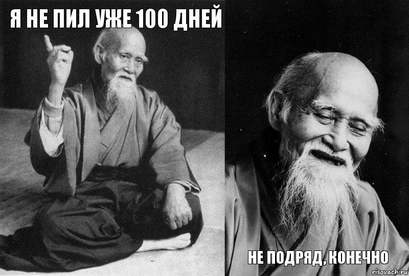 Будем потом новичкам рассказывать: Я не курил 100 дней!!!