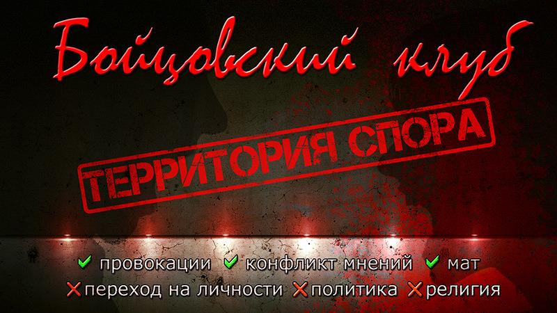 Нюта- Бойцовский клуб  2m.jpg