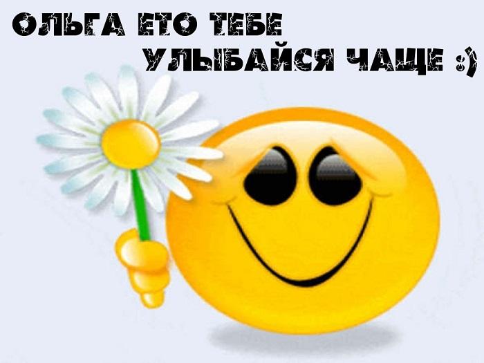 olga_ja_lublu_tebja.jpg