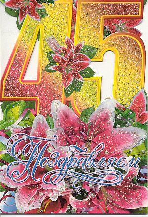 Подарки картинки, открытка маме на 45 лет