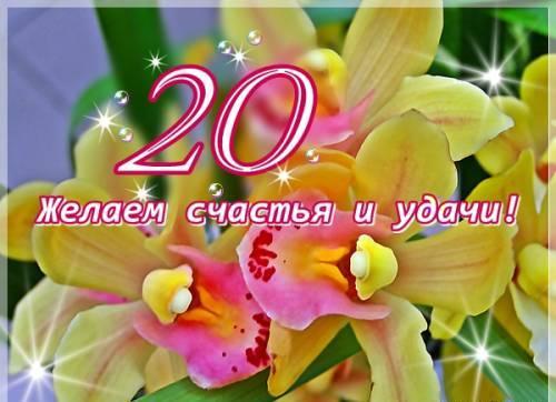 Поздравления с днем рождения доченьки с 20 летием