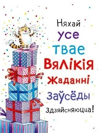 Открытки с днем рождения на белорусском
