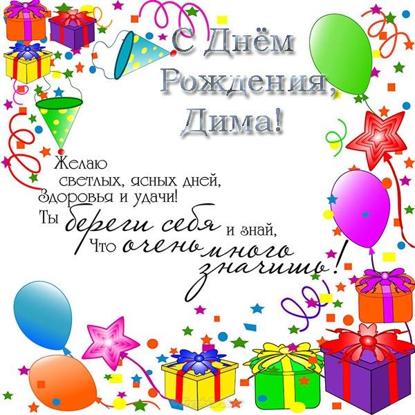 поздравления к дню рождения сына дмитрия показатели росте, ширине