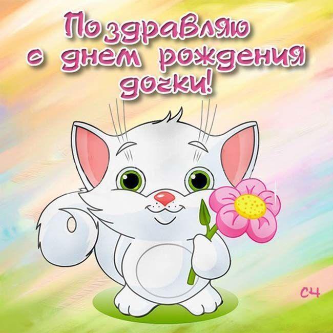 otkrytki_s_dnem_rozhdeniya_dochki_6_03204652.jpg