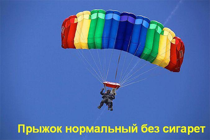 парашют 2.1 (2).jpg