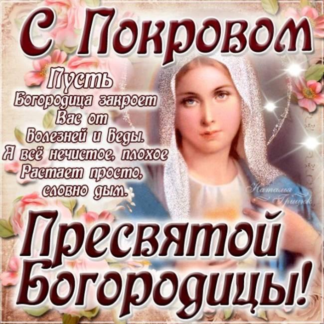 Pokrov-Presvyatoj-Bogoroditsy_6-2.jpg