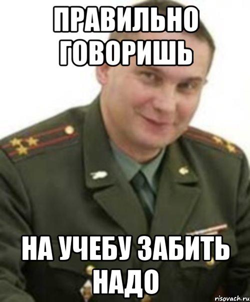 полковник учеба.jpeg