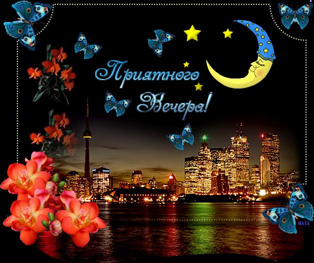 Днем марта, анимационные картинки спокойной ночи хороших выходных
