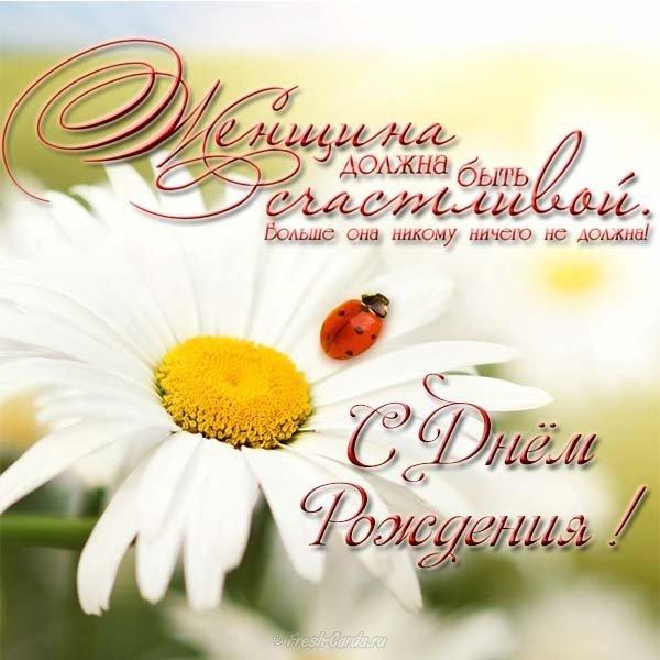 pozdravlenie-s-dnem-rozhdeniya-zhenschine-proza-otkrytka.jpg