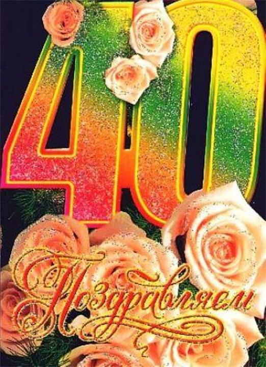 Открытки ко дню рождения 40 лет