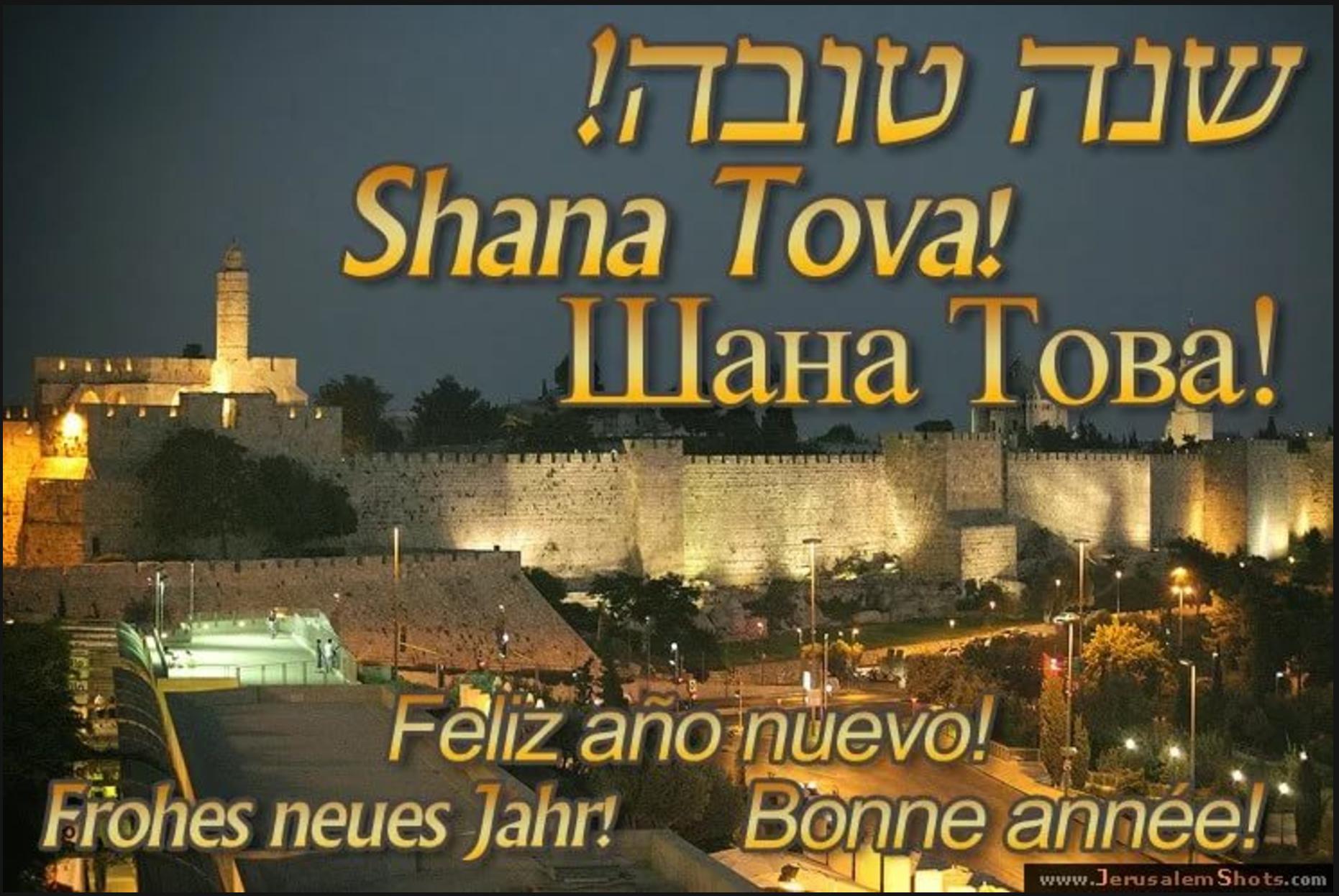 Поздравление с новым годом евреев