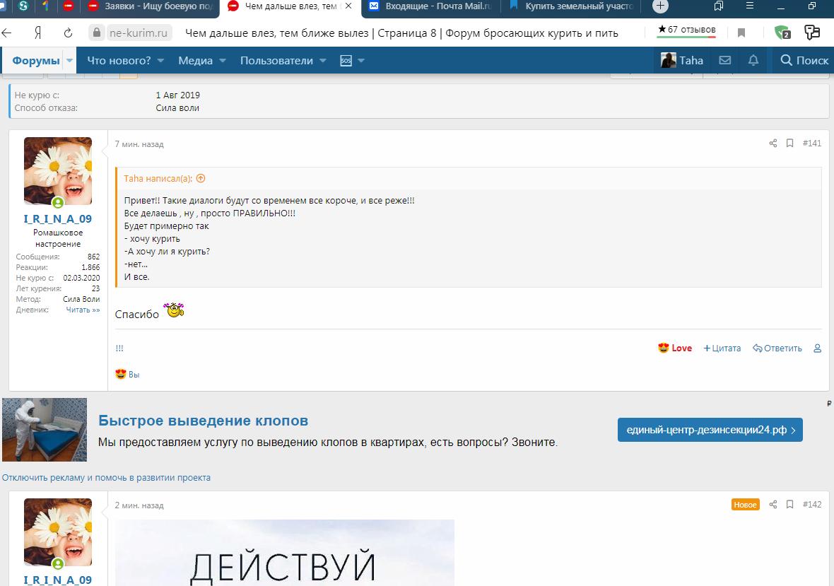 реклама на форуме.png