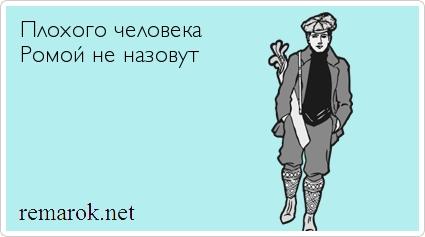 Прикольное картинка с именем рома, татарском языке ураза