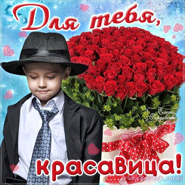 Картинки эти цветы для тебя красавица