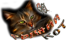 Рыжий кот2.png