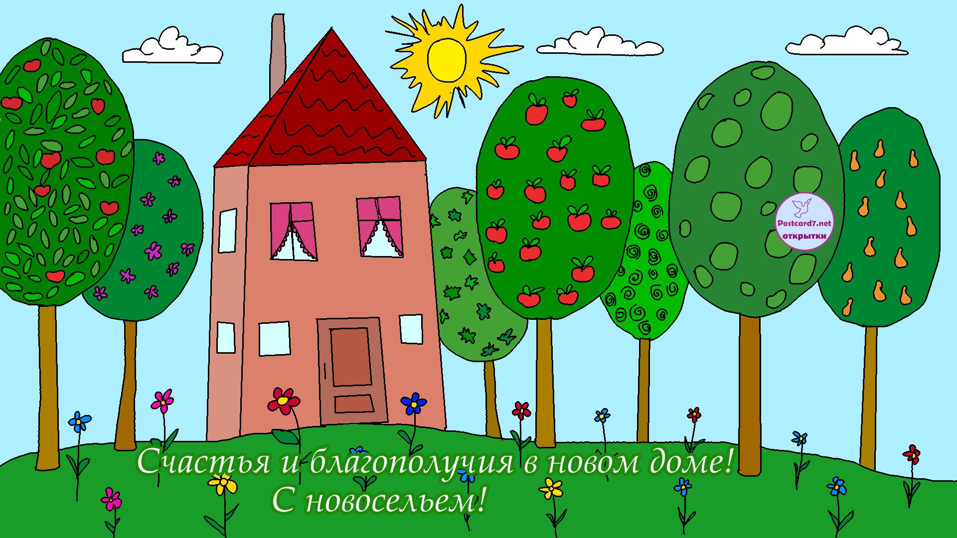С-новосельем-домик.png