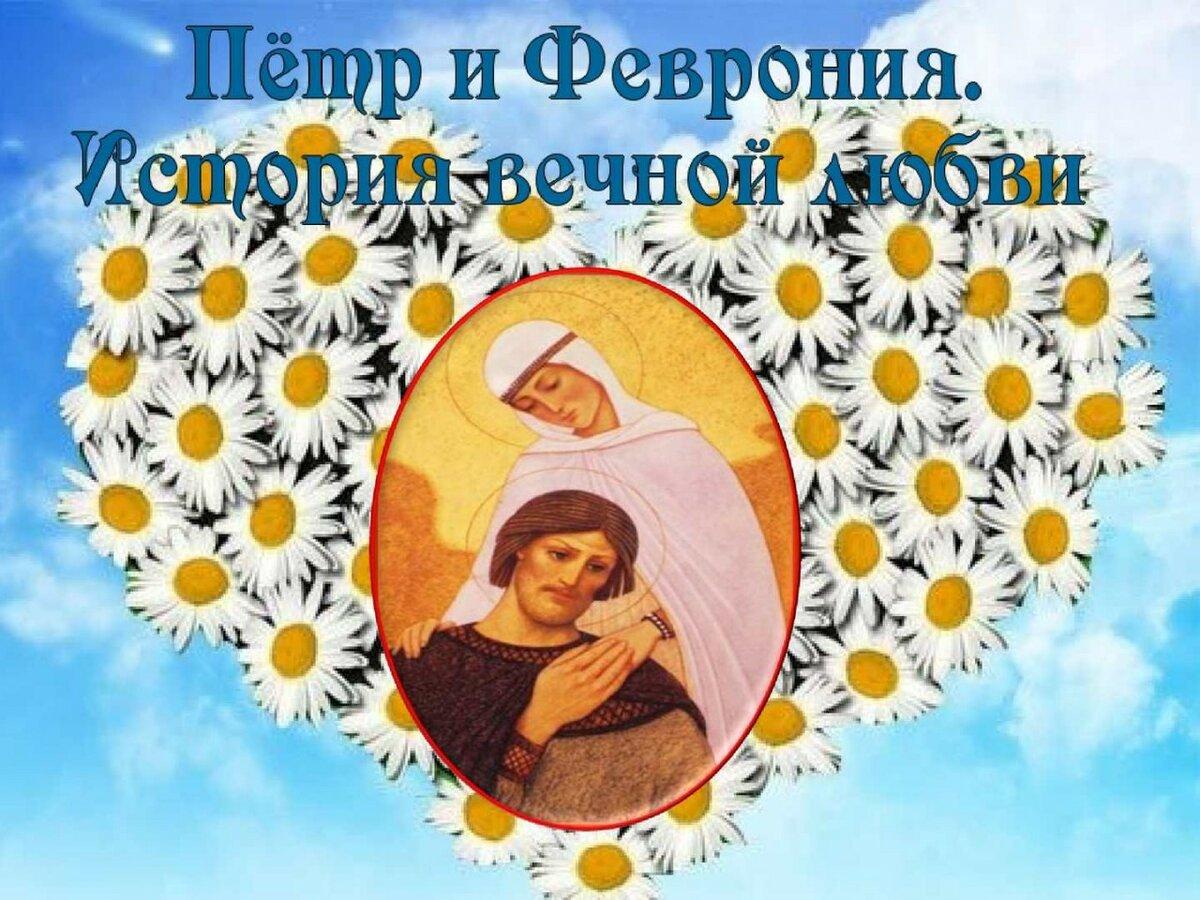 День семьи любви и верности картинки петр и феврония, днем