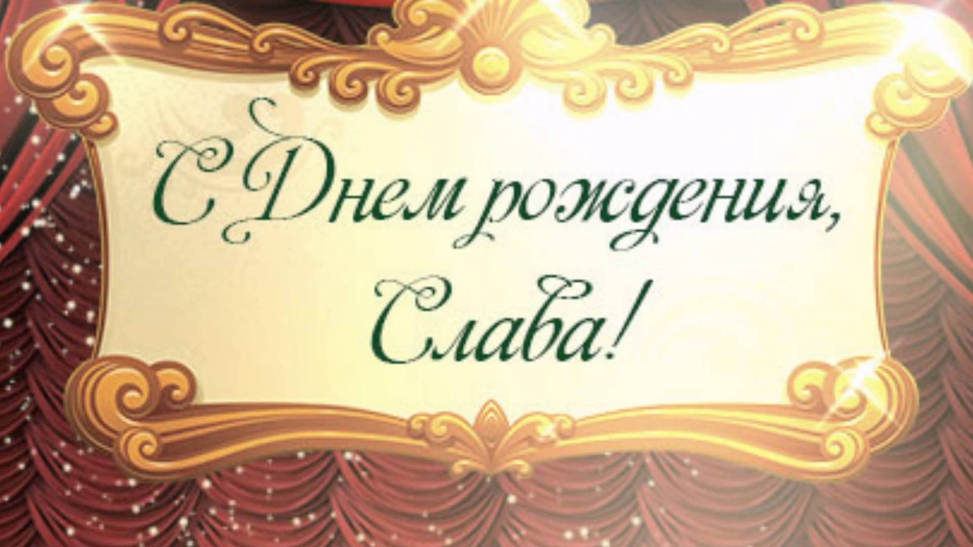 Открытки с днем рождения вячеславу славе