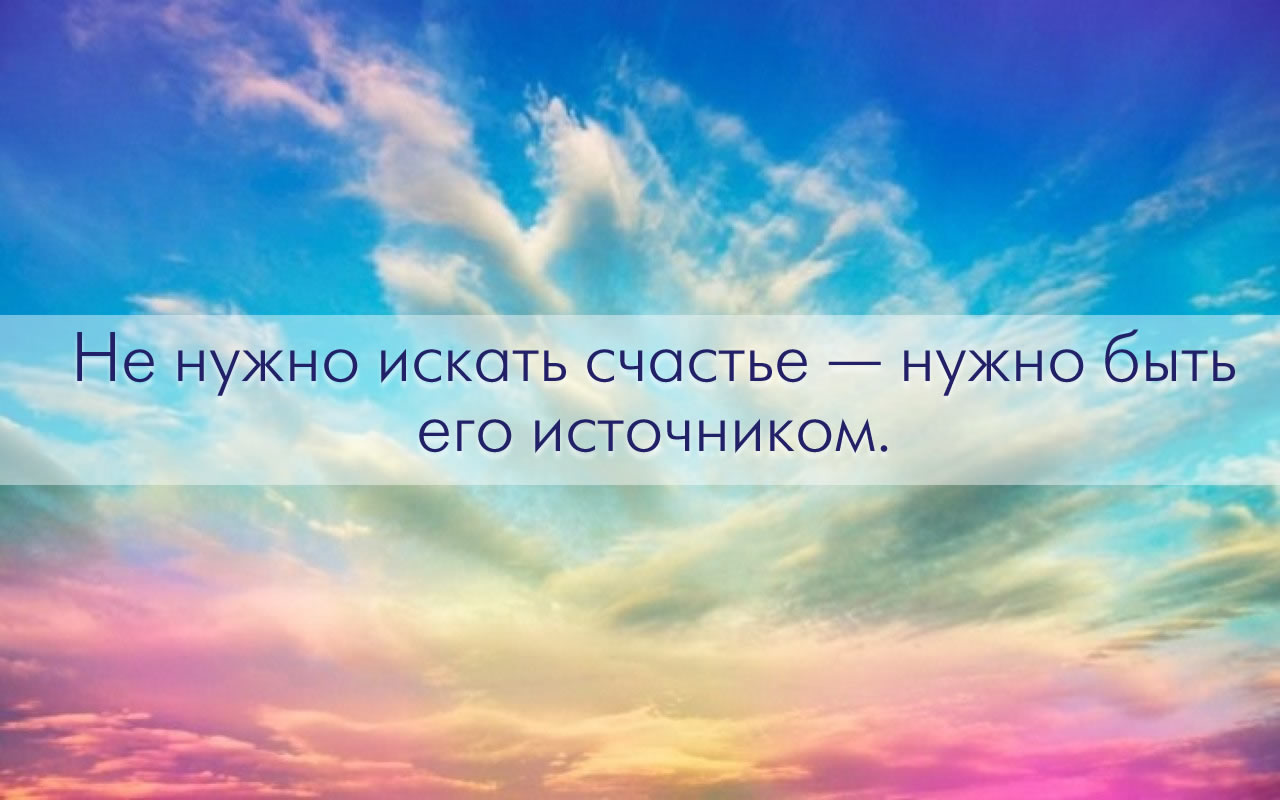 счастье.jpg