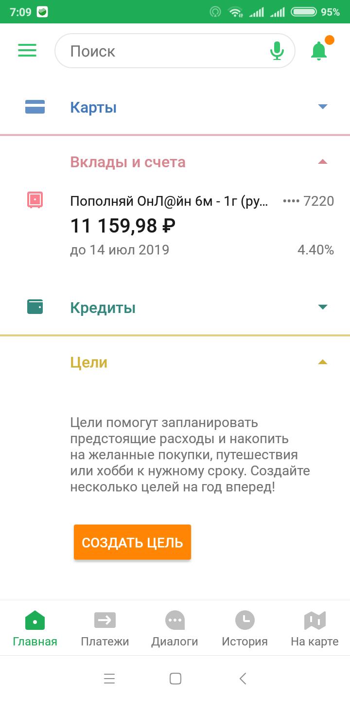 Screenshot_2019-04-25-07-09-36-613_ru.sberbankmobile.png