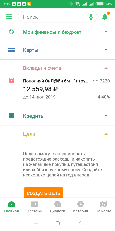 Screenshot_2019-04-25-07-12-50-068_ru.sberbankmobile.png