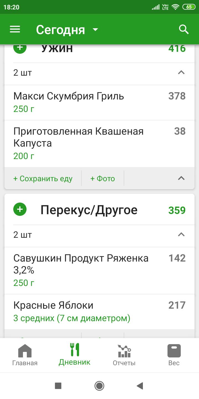 Screenshot_2019-11-09-18-20-50-292_com.fatsecret.android.png