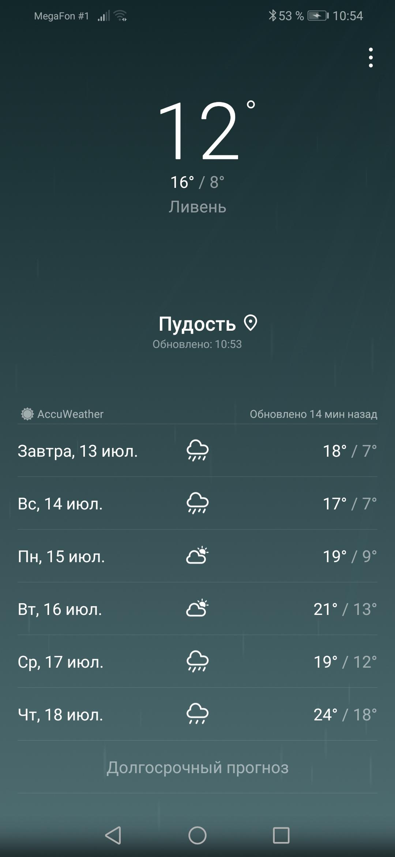 Screenshot_20190712_105411_com.huawei.android.totemweather.jpg