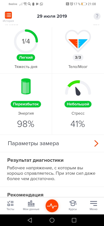 Screenshot_20190729_210850_com.welltory.client.android.jpg