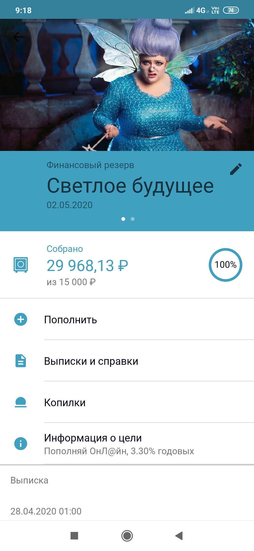 Screenshot_2020-04-30-09-18-54-350_ru.sberbankmobile.png