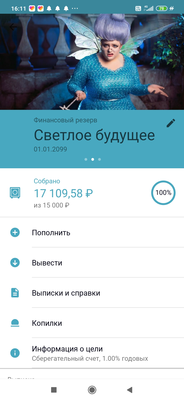 Screenshot_2020-08-28-16-11-41-810_ru.sberbankmobile.jpg