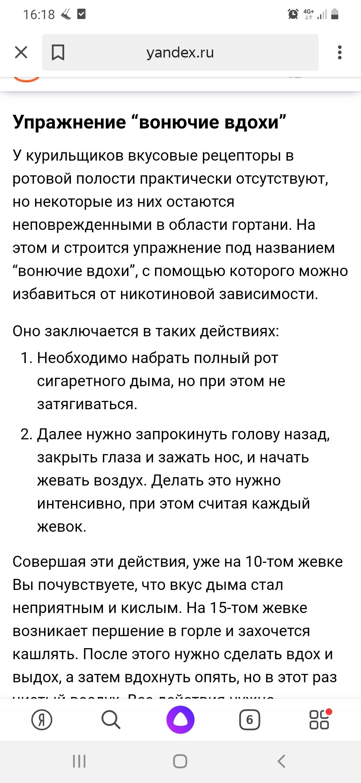 Screenshot_20210606-161846_Yandex.jpg