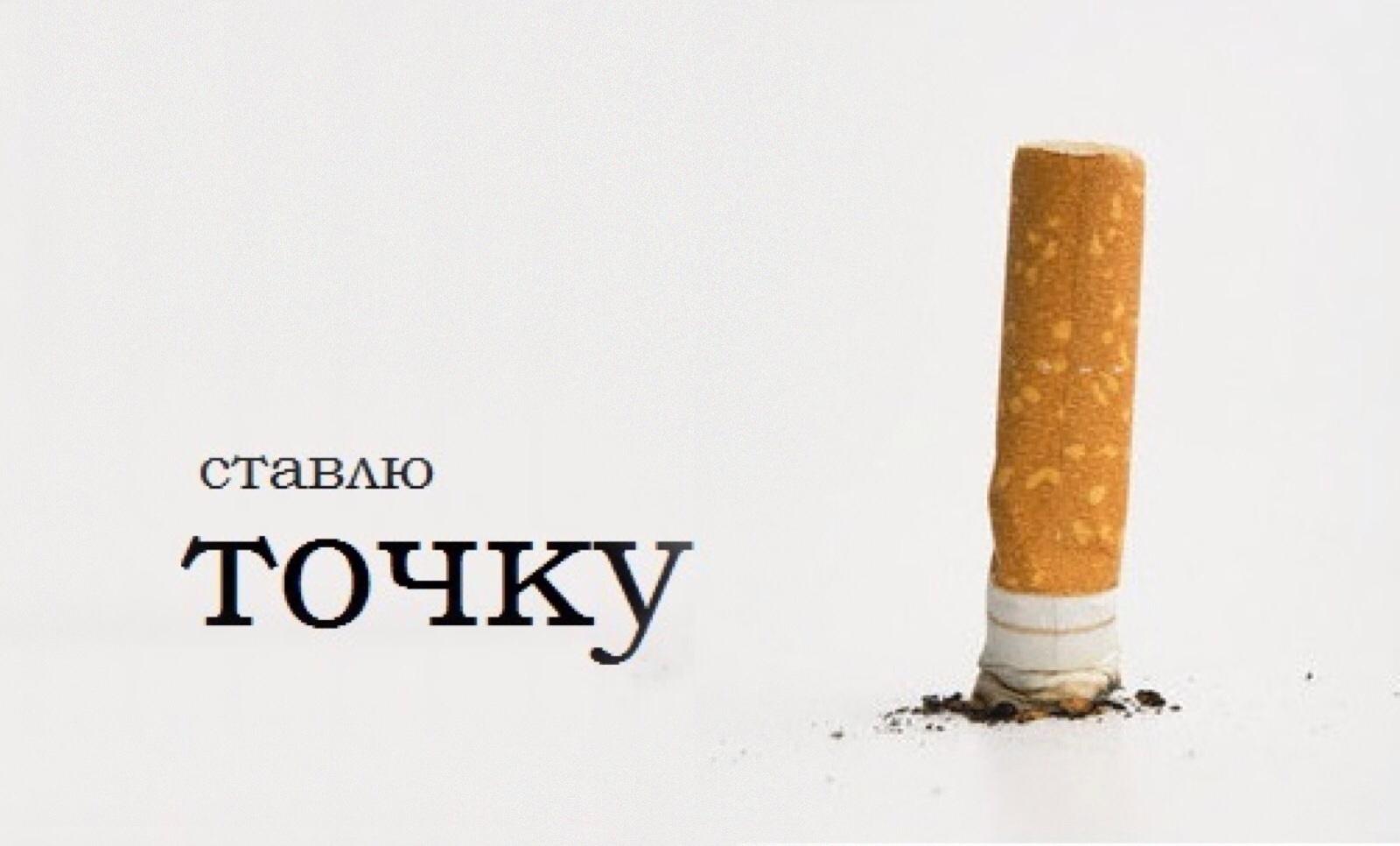 сигарета2.jpeg