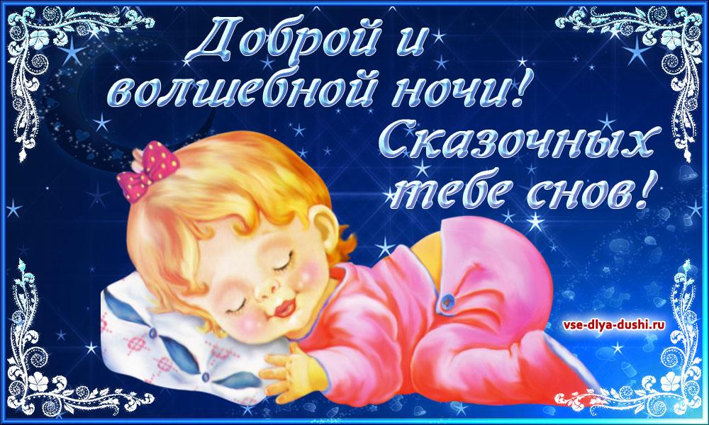 галерее размещена сладких снов волшебные картинки ведь