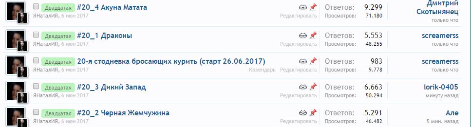 СКРИН ИЮНЬ.png
