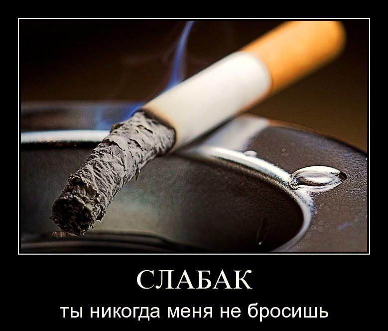 Сделать открытку, прикольные картинки против курения