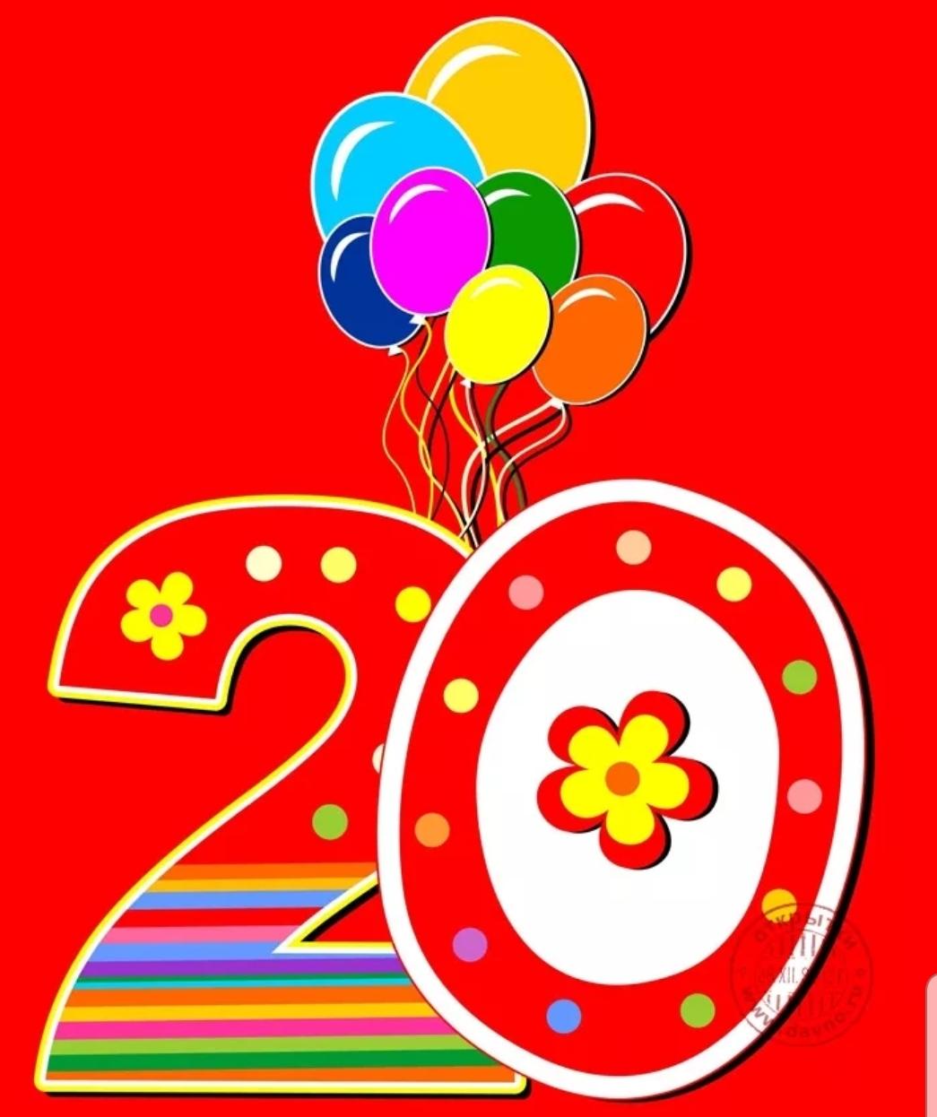 Поздравление с 20 летием со дня рождения