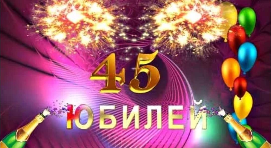 Открытка к юбилею 45 мужчине, днем рождения открытка