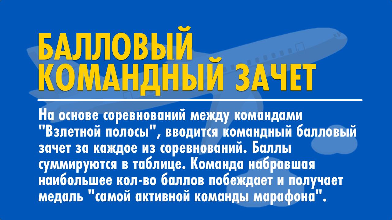 sorevnovanija-mezhdu-komandami-stodnevki-png.985239