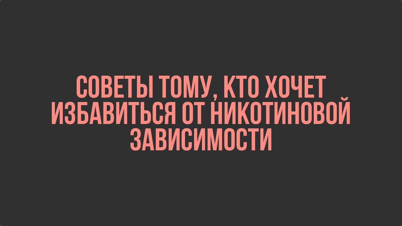 sovety-tomu-kto-xochet-izbavitsja-ot-nikotinovoj-zavisimosti.png