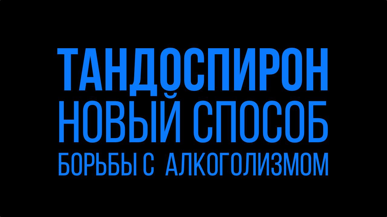 tandospiron-novyj-sposob-borby-s-alkogolizmom.png