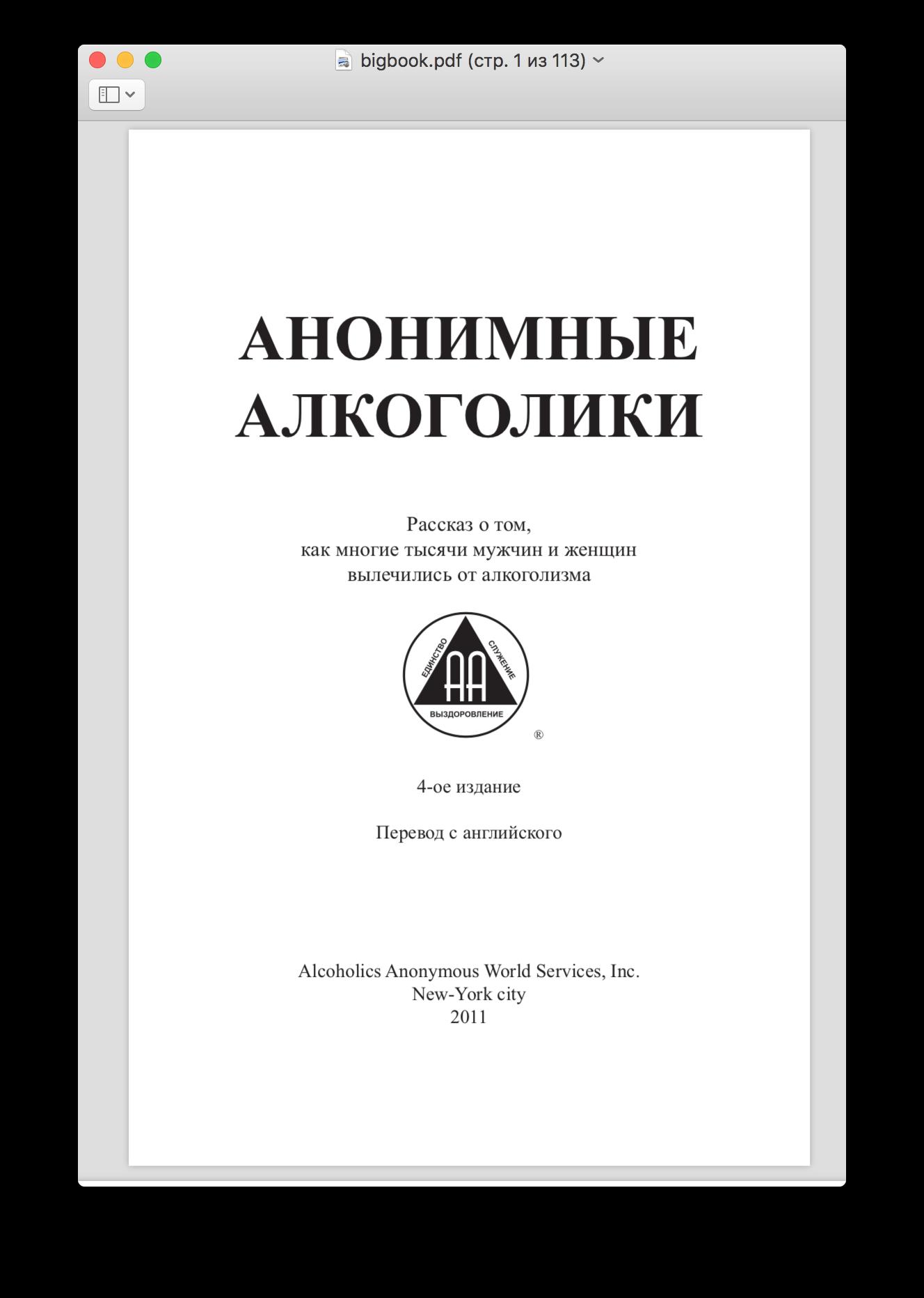Текст Книги Анонимные Алкоголики.png