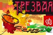 Трезвая Осень0.png