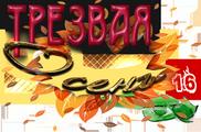 Трезвая Осень1.png