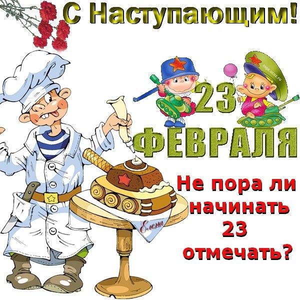 ❶С наступающим 23 февраля открытки|Поздравления с 23 февраля прозе|KaRiZMa :. Бойцовский Клуб||}