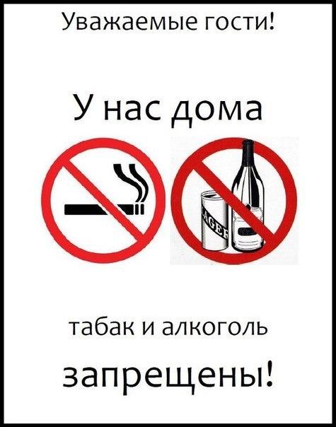 Картинки что нельзя курить пить