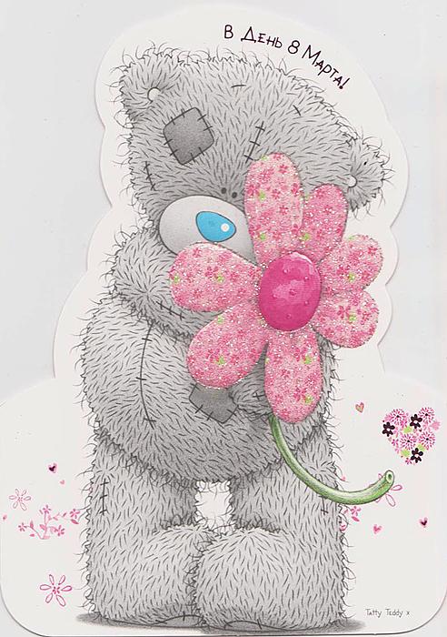 Открытки с 8 марта мишка с цветами